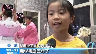 《精彩活动迎国庆》 香港 戏剧界举行联欢晚宴庆祝国庆 | CCTV