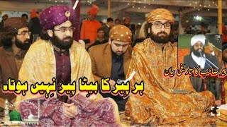 Golra Sharif Wedding Ceremony| Shafaullah Rokhari
