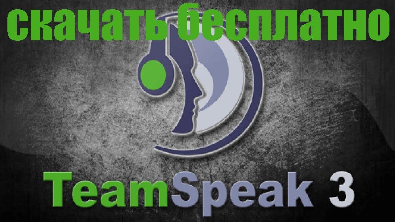 Teamspeak 3 скачать на русском языке бесплатно » teamspeak 3.