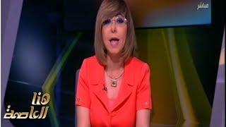 هنا العاصمة | لميس : حجب 21 موقعا ألكترونيا داخل مصر من بينها