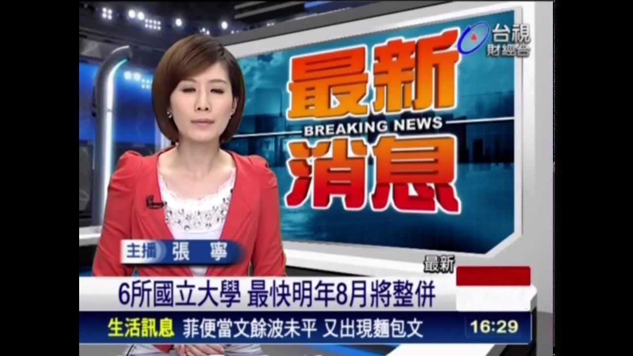20130523-臺視1600新聞 Part 1-主播張寧片段 - YouTube