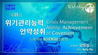 April 18th 2021 | Sunday Live Worship | Landmarker Ministry