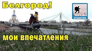 Видео дневник путешествий по городам России,Белгород, 10 день, 19 серия