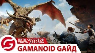 Gamanoid-гайд: пять способов убить дракона.