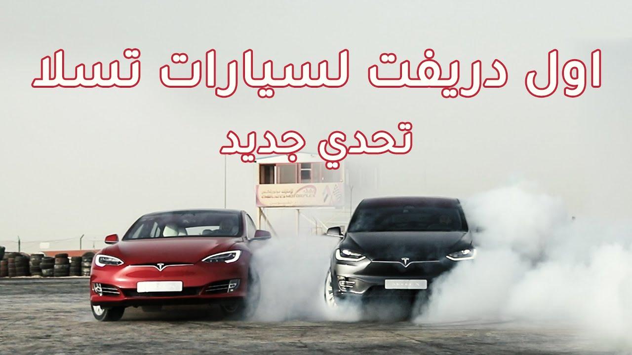 تحدي دريفت سيارة تسلا Tesla Drifting Challenge