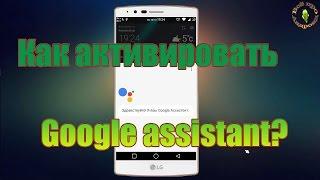 Як активувати Google Assistant з Андроїд 7.0 на своєму пристрої