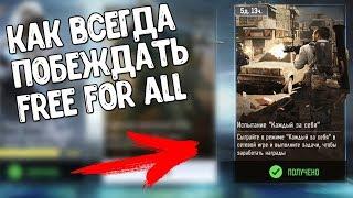 Фото Как ПОБЕЖДАТЬ в режиме Каждый сам за себя в Call Of Duty Mobile