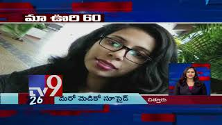 Maa Oori 60 || Top News From Telugu States || 13-08-2018 - TV9 ▻ Do...