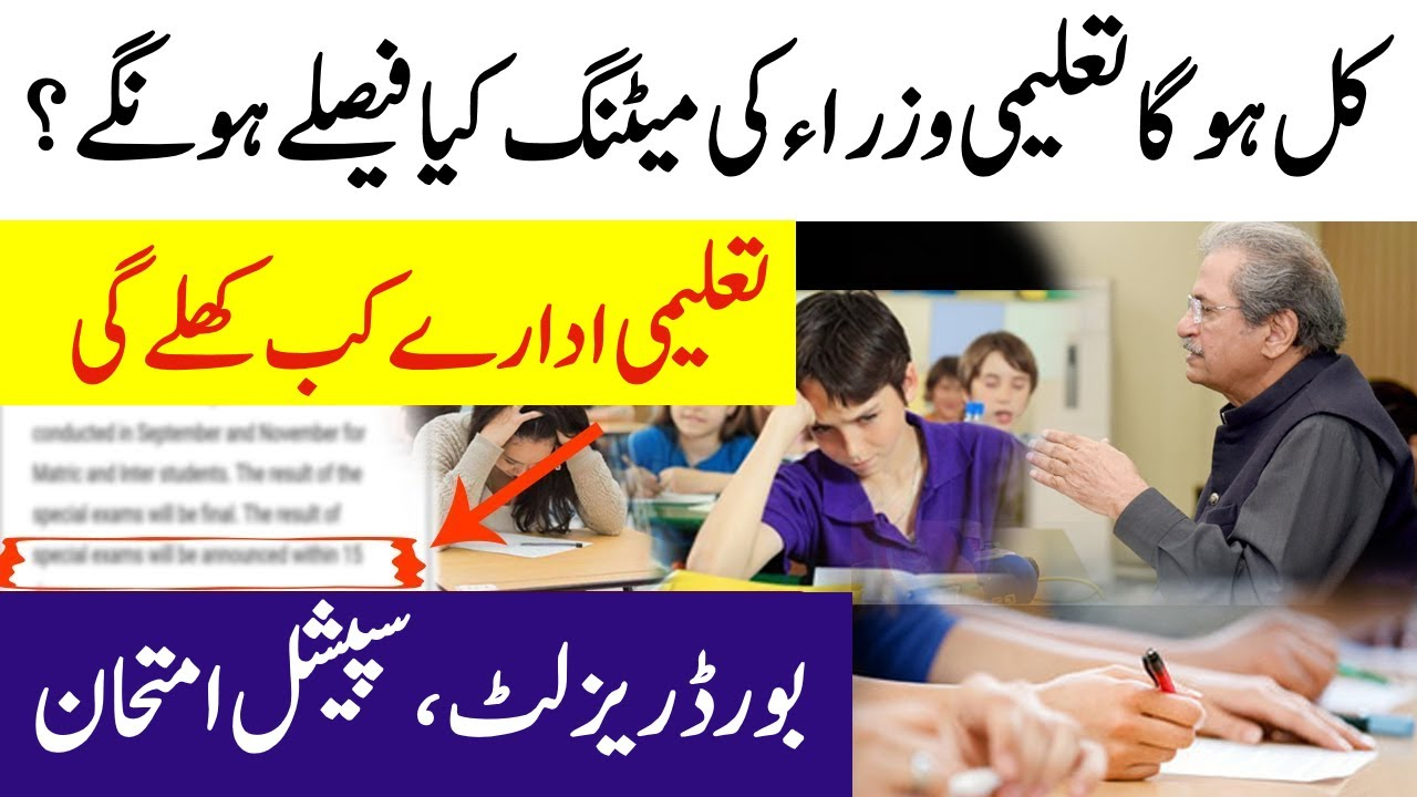 Education Minister Meeting   Board exams 2020  special exams   Universities opening date in pakistan