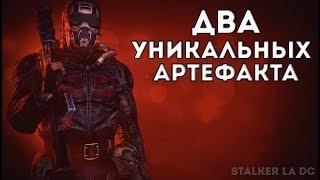 ДВА УНИКАЛЬНЫХ АРТЕФАКТА В СТАЛКЕР [STALKER LOST ALPHA DC]