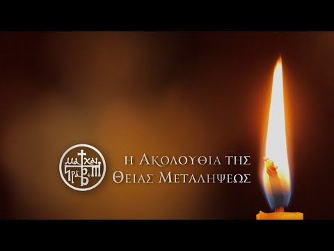 Η Ακολουθία της Θείας Μεταλήψεως - Ιερά Μονή Μαχαιρά