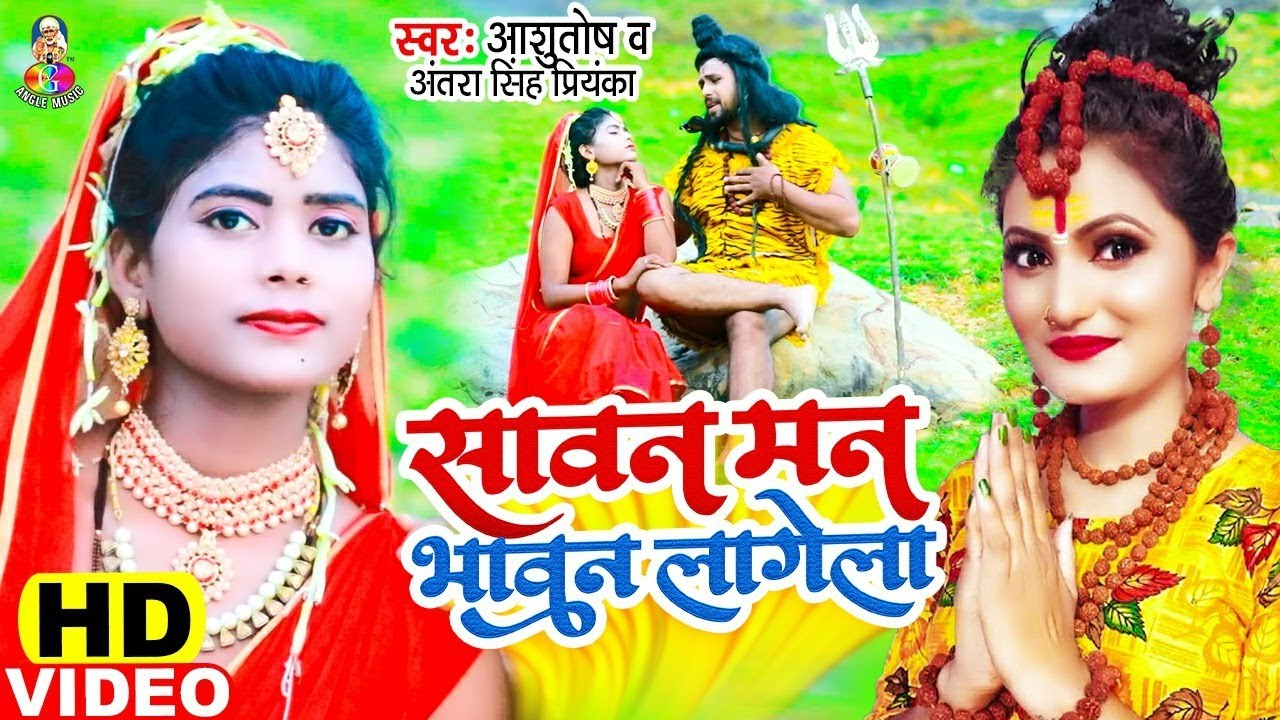 #Video_Song | #Antra Singh Priyanka | सावन मन भावन लागेला | #Ashutosh | Bhojpuri New Bolbam Song