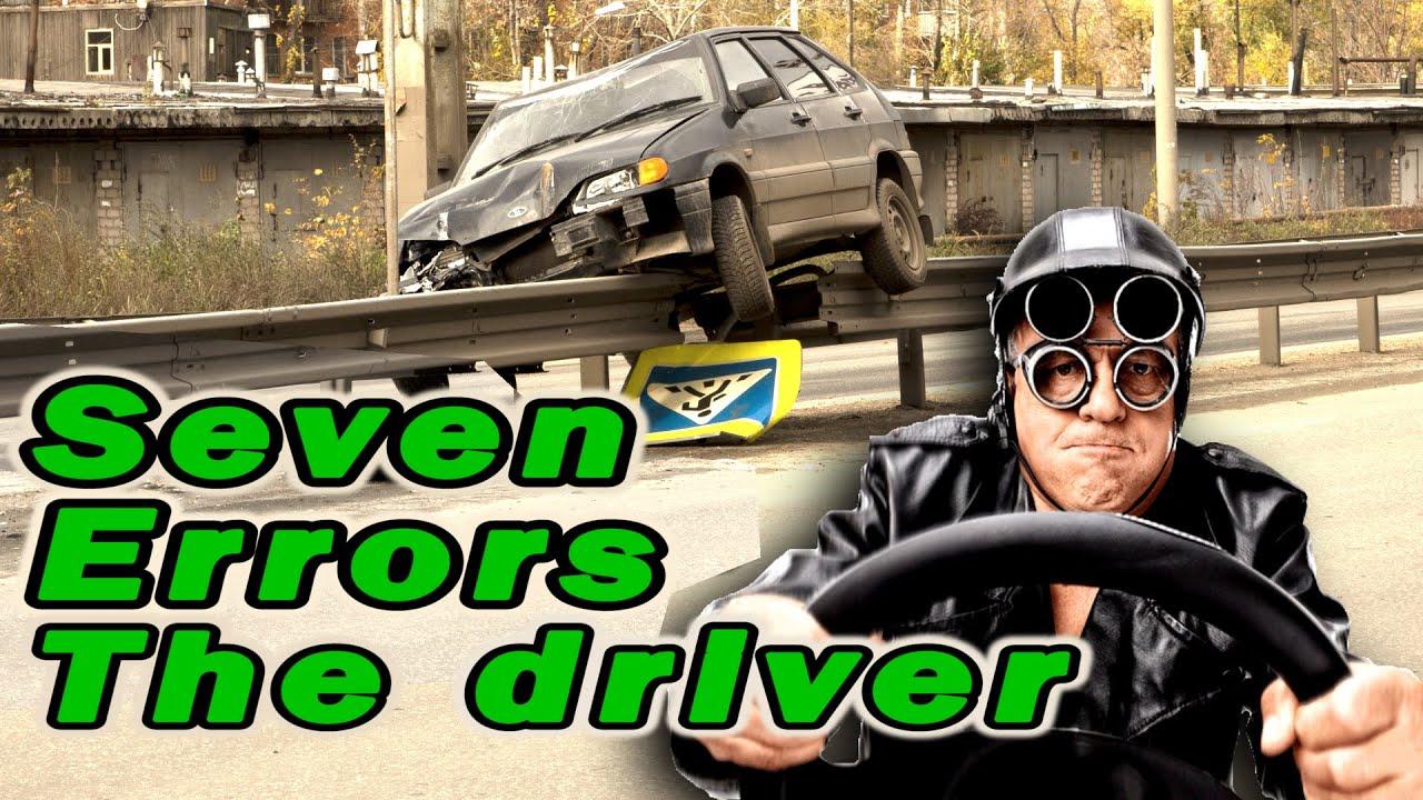 Seven #driver errors