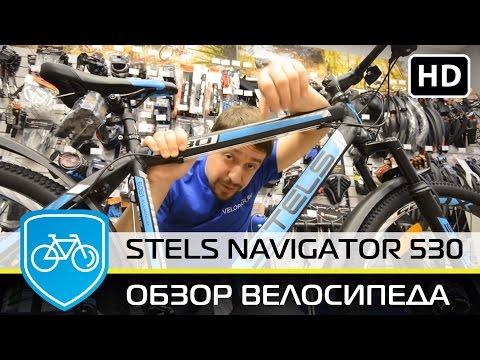 Stels Navigator 530 MD 26 2016 обзор велосипеда.