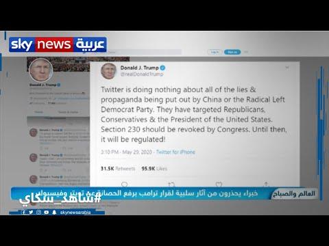 خبراء يحذرون من آثار سلبية لقرار ترامب برفع الحصانة عن تويتر وفيسبوك  - نشر قبل 14 ساعة