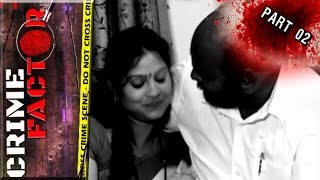 Women Extramarital Affair With Husbands Friend |Women And Husband Kills Friend |Crime Factor Part 02