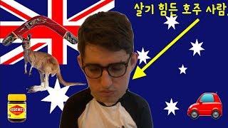 진짜 호주 사람의 일상 생활.. (다큐멘터리) - The REAL Lifestyle of an Australian..