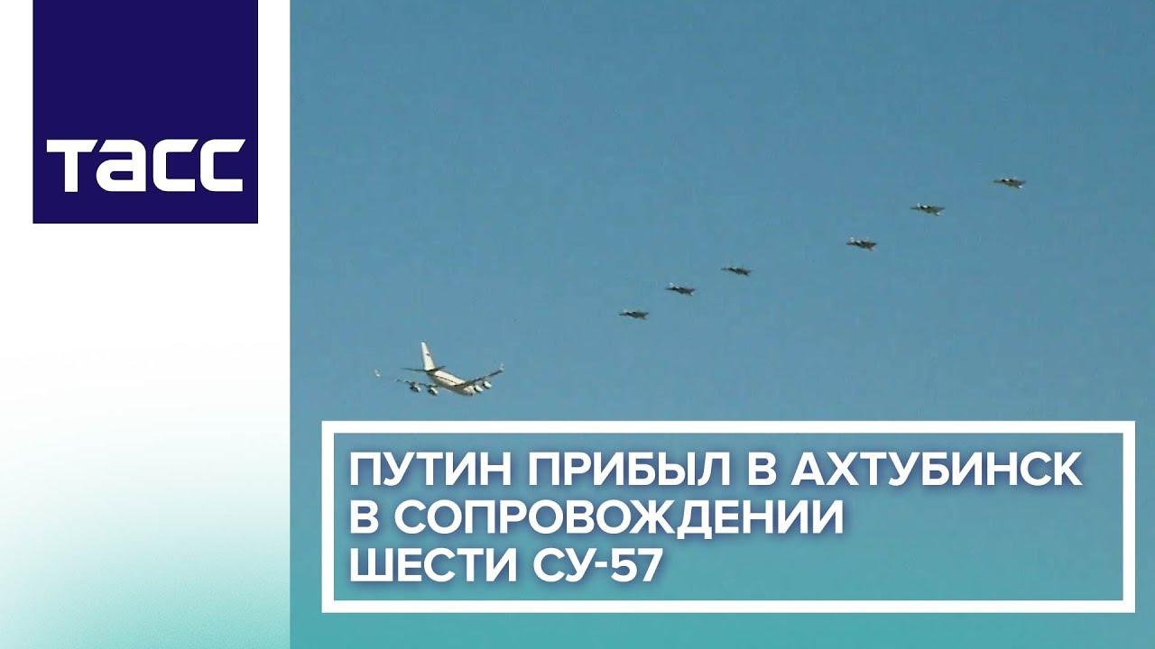 Полёт самолета Владимира Путина в сопровождении шести Су-57