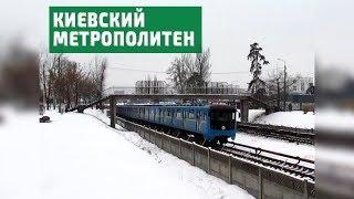 Метро Киева. Два поезда Е-Км-Гб - Kyiv Metro. Two trains E-Km-Gb