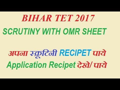 bihar tet scrutiny with omr sheet 2017 recieving अपन