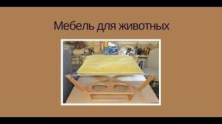 Мебельное производство: Мебель для животных
