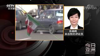 《今日亚洲》 20200630| CCTV中文国际
