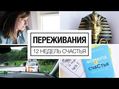 Переживания, путешествия и тутанхамон | 12 недель счастья, часть 3 - Смотреть видео без ограничений