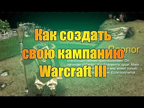 Как создать кампанию в Warcraft 3. Что нужно для старта.