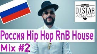 🇷🇺 Россия Russian Hip Hop RnB House Club Video Mix 2018 #2 - Dj StarSunglasses