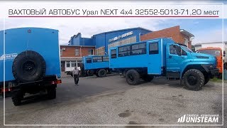 Вахтовий автобус Урал-NEXT 32552-5013-71, 20 місць