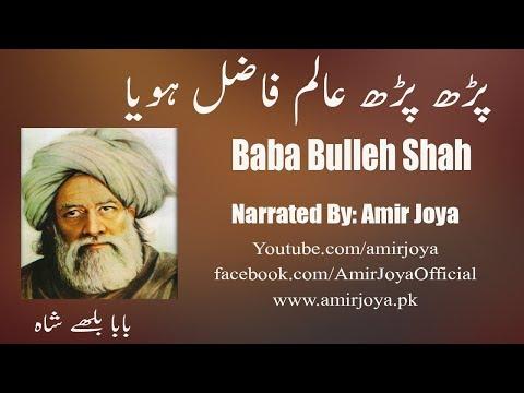 Baba Bulleh Shah  Parh Parh Alam Fazal Hoya  Punjabi Poetry