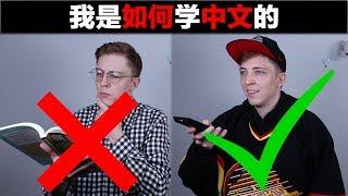 我是如何学中文的 How I Learned Chinese!