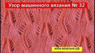 Ажурный узор машинного вязания № 32. Видео-уроки