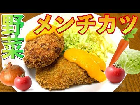 野菜たっぷりのヘルシー手作りメンチカツ!