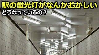 蛍光灯の配置にクセのありすぎる駅。鉄道珍スポット第20弾。