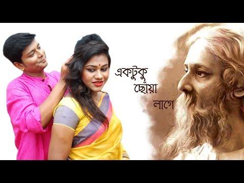 ektuku-choa-lage-|-|-rabindra-sangeet-|-singer-:-sarbani-majumdar-|-music-video