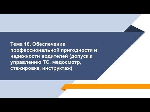Тема 16.  Обеспечение профессиональной пригодности водителей