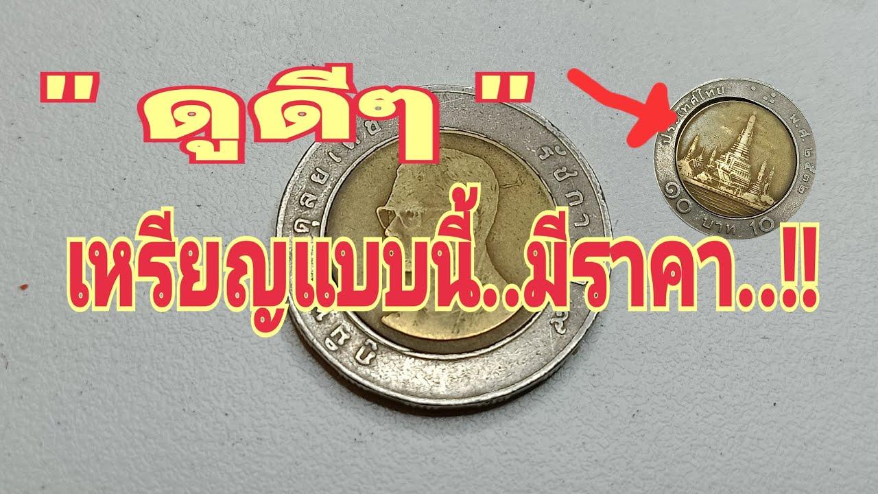 """#ครูโด่งChannel #ครูโด่งCoin """" ดูดีๆ """" เหรียญแบบนี้..มีราคา..!!!@ครูโด่ง Coin"""
