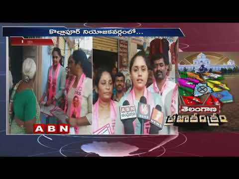 Jupally Krishna Rao Family Members Elections Campaign At Kolhapur | Telangana Polls