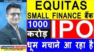 Equitas Small Finance Bank IPO Latest News |1000   IPO