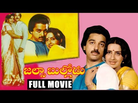 Jalsa Bullodu(tamil movie uyarntha ullam) - Telugu Full Length Movie - Kamal Hassan,Ambika