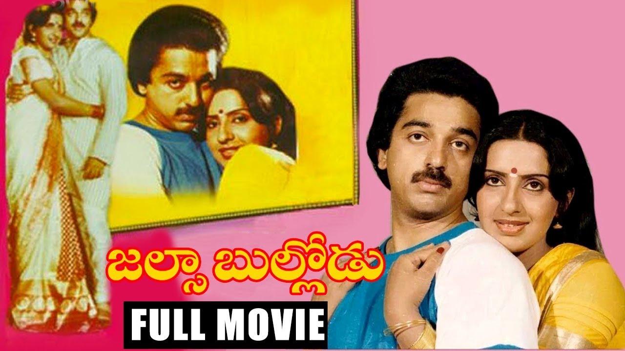 Download Jalsa Bullodu(tamil movie uyarntha ullam) - Telugu Full Length Movie - Kamal Hassan,Ambika