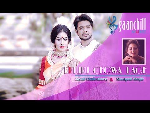 Ektuku Chowa Lage | Jayati Chakraborty and Shwapnil Shojib | Rabindra Sangeet | 2016