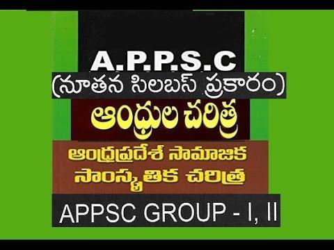 గ్రూప్ 2 | AP History | ఆంధ్రుల ఛరిత్ర for APPSC and TSPSC Group II Exams