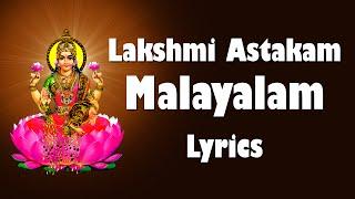 Lakshmi Devi Songs - Lakshmi Ashtakam -  Malayalam Lyrics - Bhakthi