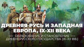 Древняя Русь и Западная Европа, IX-XII века