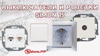 Розетки и выключатели Simon 15. Обзор