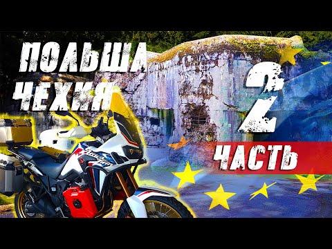 Мотопутешествие по Европе Часть 2 Польша, Чехия