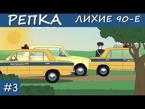 САНЯ АВТОУГОНЩИК Репка \