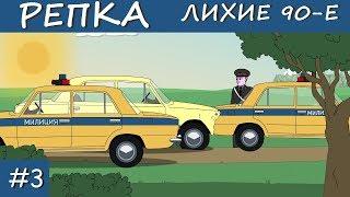 Новый Мультик 2017 г. Репка Лихие 90 е сезон 1 серия 3 Саня Автоугонщик